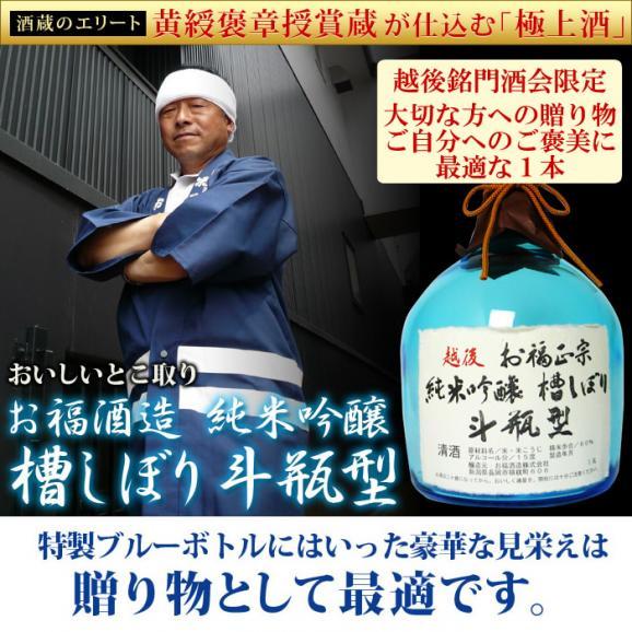 お福正宗 純米吟醸 槽[ふな]しぼり斗瓶取り1800ml お福酒造01