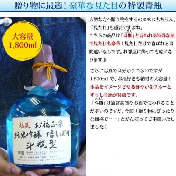 お福正宗 純米吟醸 槽[ふな]しぼり斗瓶取り1800ml お福酒造02