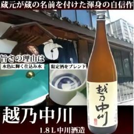 越乃中川 1800ml 新潟の有名蔵中川酒造渾身の限定 日本酒