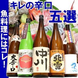 キレの辛口 日本酒1.8L×5本セット[越乃中川、北雪鬼ころし、雪紅梅辛口、白龍龍ラベル、越の誉大辛口]日本酒 セット