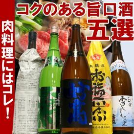 コクの旨口 日本酒セット1.8L×5本