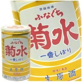 ふなぐち菊水一番しぼり(1ケース 200ml缶×30本)