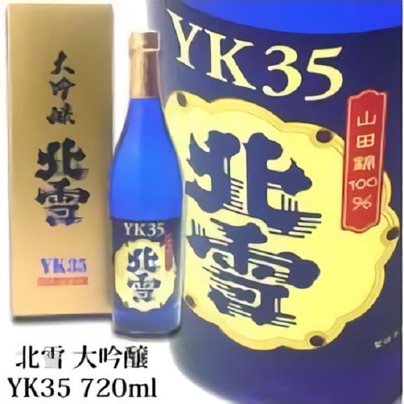 『北雪 大吟醸 YK35』 720ml 北雪酒造 日本酒 大吟醸01