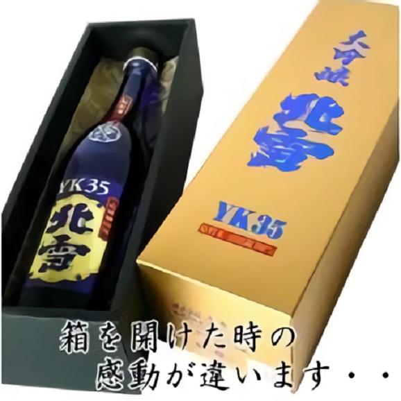 『北雪 大吟醸 YK35』 720ml 北雪酒造 日本酒 大吟醸02