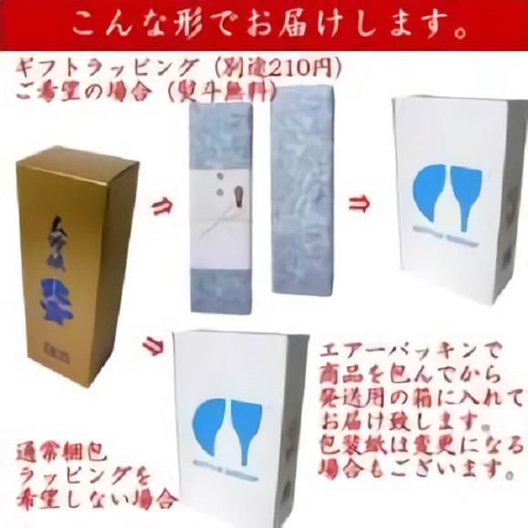『北雪 大吟醸 YK35』 720ml 北雪酒造 日本酒 大吟醸03