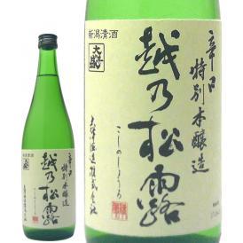 大洋盛 越乃松露(しょうろ)辛口特別本醸造  720ml 大洋酒造 日本酒 辛口本醸造