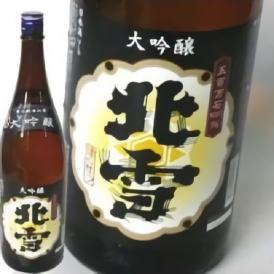 北雪 大吟醸 1.8L【取り寄せ商品】