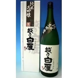 越の白雁 純米大吟醸 1.8L
