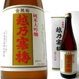 越乃寒梅・純米大吟醸酒 金無垢 720ml