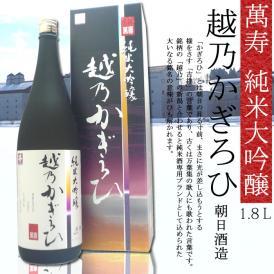 越乃かぎろひ 萬寿 純米大吟醸1.8L「久保田」の蔵 朝日酒造が造る期間限定酒 日本酒 純米大吟醸