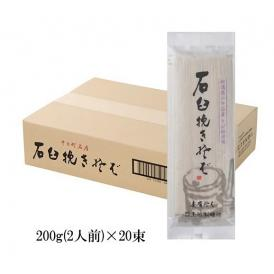 石臼挽き「妻有そば」200g(2人前)×20束)【日本そば/乾麺】