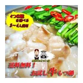 【スープが選べる】送料無料!お試し用伝統の本格牛もつ鍋♪(3~4人前用)