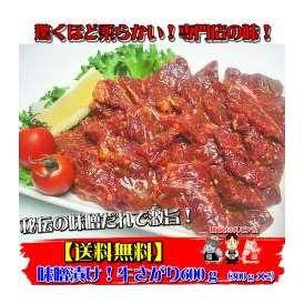【送料無料】専門店の味!秘伝の噌漬け牛さがり600g!