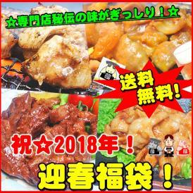 【送料無料】2018年☆迎春お年玉福袋!ホルモン屋さんのお買い得セット!