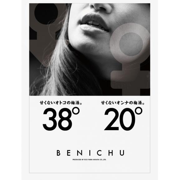 BENICHU38° 720ml02