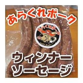 お酒のおつまみに あらくれポーク ウィンナーソーセージ (愛媛産 いのしし肉 使用)(5本入り2個セット)
