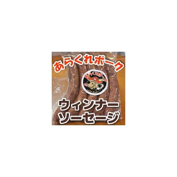 お酒のおつまみに あらくれポーク ウィンナーソーセージ (愛媛産 いのしし肉 使用)(5本入り2個セット)01