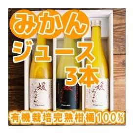愛媛産柑橘100% 媛ろまん みかんジュース(720ml×3本)