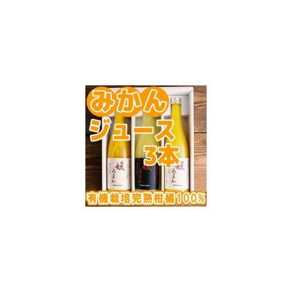愛媛産柑橘100% 媛ろまん みかんジュース(720ml×3本)01