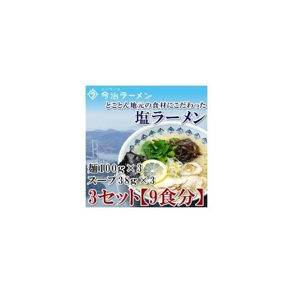 今治ラーメン (麺100g,スープ38g)それぞれ3個入り×3セット【9食分】01
