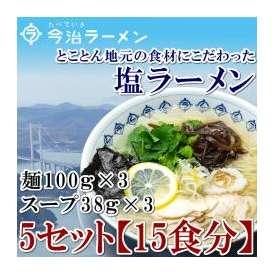 今治ラーメン (麺100g,スープ38g)それぞれ3個入り×5セット【15食分】