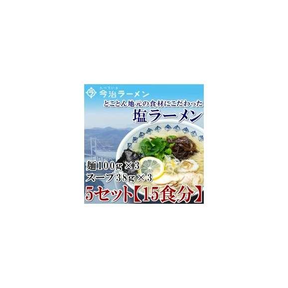 今治ラーメン (麺100g,スープ38g)それぞれ3個入り×5セット【15食分】01