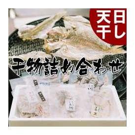 【送料無料】旬を厳選 海の幸  デベラ干物(大約10枚)