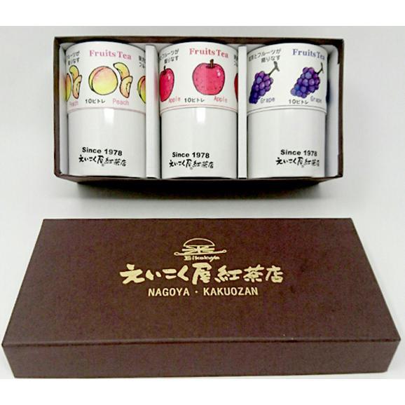 贅沢なフルーツティー紙管 3缶セット 桃/りんご/巨峰
