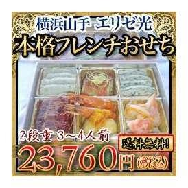 横浜山手のナチュラルフランス料理「エリゼ光」がお届けする本格フレンチおせち 2段重 3~4人前