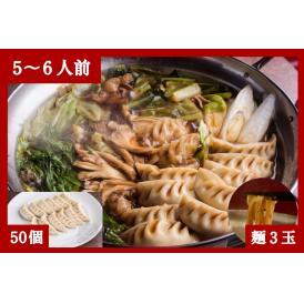 東京炎麻堂餃子鍋セット5~6人前