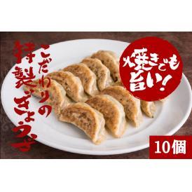 東京炎麻堂のサクサク餃子10個