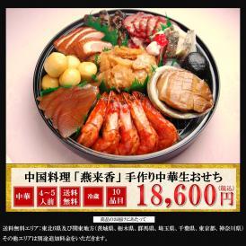 中国料理「燕来香」手作り中華生おせち 4~5人前 18,600円【送料無料】