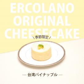 【季節限定】パイナップルチーズケーキ【ミニサイズ(約7cm)】