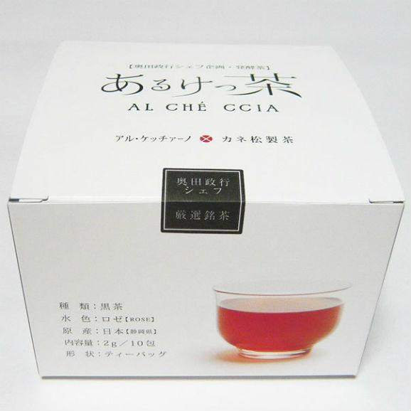 カネ松製茶 奥田政行シェフ企画 ダイエットサポートティー 有機栽培 発酵茶 ロゼ茶 あるけっ茶 2gひも付きティーバッグ 10包セット 化粧箱入01