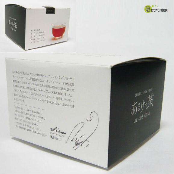 カネ松製茶 奥田政行シェフ企画 ダイエットサポートティー 有機栽培 発酵茶 ロゼ茶 あるけっ茶 2gひも付きティーバッグ 10包セット 化粧箱入02