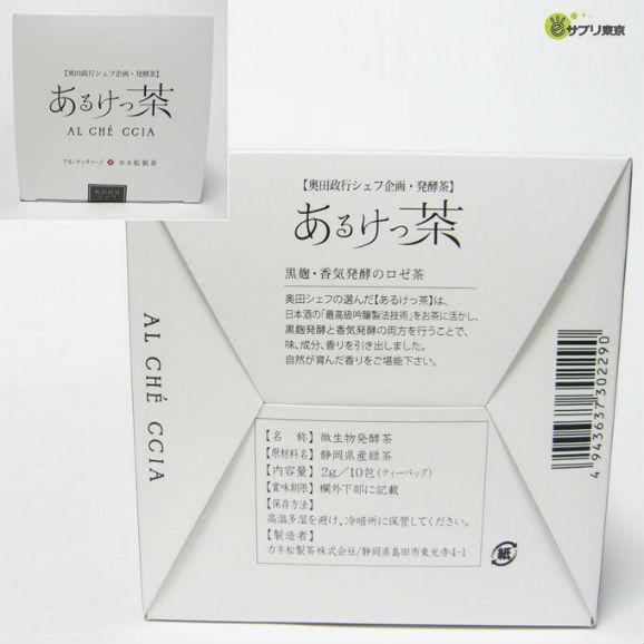 カネ松製茶 奥田政行シェフ企画 ダイエットサポートティー 有機栽培 発酵茶 ロゼ茶 あるけっ茶 2gひも付きティーバッグ 10包セット 化粧箱入03