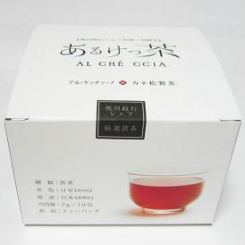 カネ松製茶 奥田政行シェフ企画 ダイエットサポートティー 有機栽培 発酵茶 ロゼ茶 あるけっ茶 2gひも付きティーバッグ 10包セット 化粧箱入 3個セット