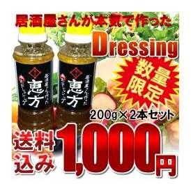 【送料込で1000円】居酒屋さんが作った本気ドレッシング【2本セット】