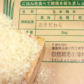 太地米完熟(あきだわら)特別無農薬 3kg