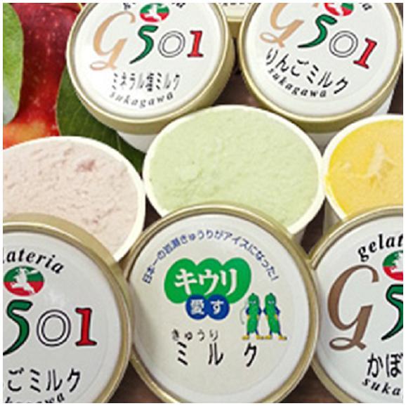 【目録】ジェラート12カップ(安全無添加)01