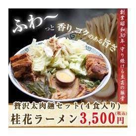 贅沢太肉麺セット(4食入り)