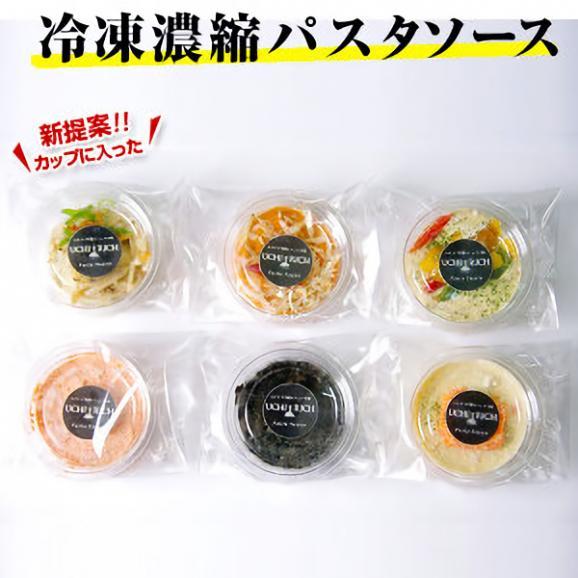 【送料無料】【生パスタセット】 UCHI RICH(うちリッチ)パスタソース6食 生パスタ6食セット03