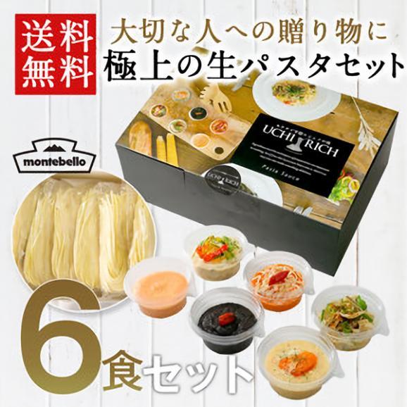 【送料無料】【生パスタセット】 UCHI RICH(うちリッチ)パスタソース6食 生パスタ6食セット04