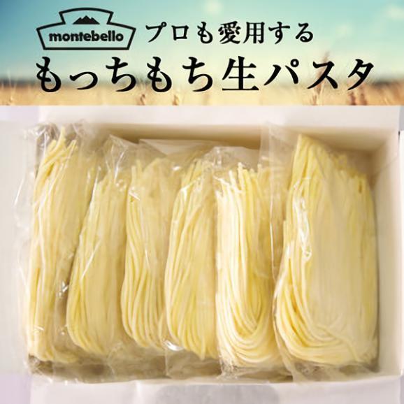 【送料無料】【生パスタセット】 UCHI RICH(うちリッチ)パスタソース6食 生パスタ6食セット06