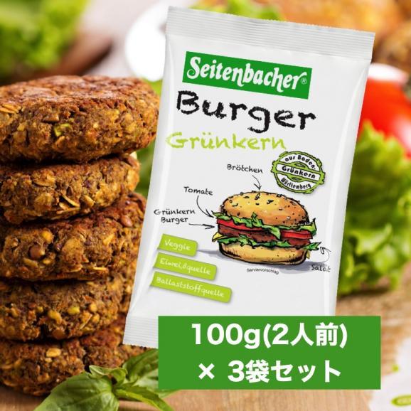 ザイテンバッハ 野菜ハンバーグミックス【100g × 3パック】