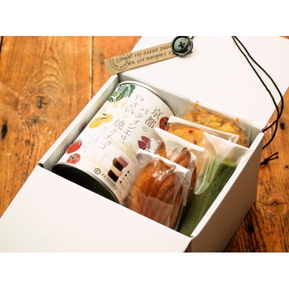 【送料無料】お野菜焼きチョコと焼き菓子のセット01
