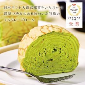 日本ギフト大賞 2016 京都賞受賞 ミルクレープロール 抹茶