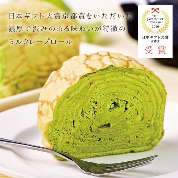 日本ギフト大賞 2016 京都賞受賞 ミルクレープロール 抹茶01