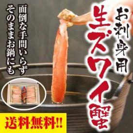 生ズワイ蟹ポーション 4箱セット