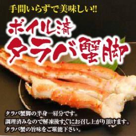 ボイルタラバ蟹 4肩セット